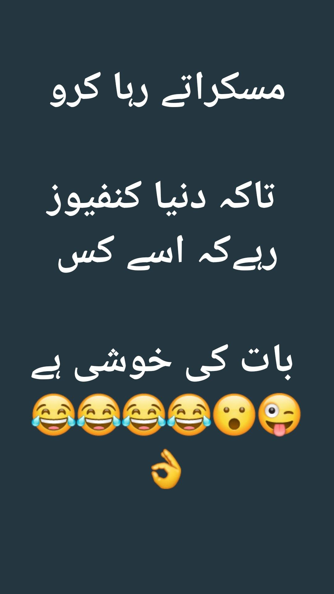 Firza Naz Funny Quotes For Whatsapp Urdu Funny Quotes Cute Funny Quotes