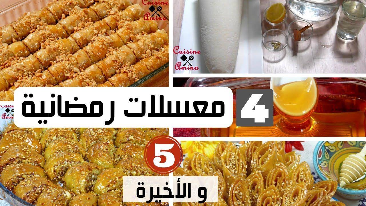 الحلقة الأخيرة من سلسلة وصفات رمضان الجزء 5 وصفات مميزة ومختارة مطبخ أمينة المراكشية Youtube Food Baklava Breakfast