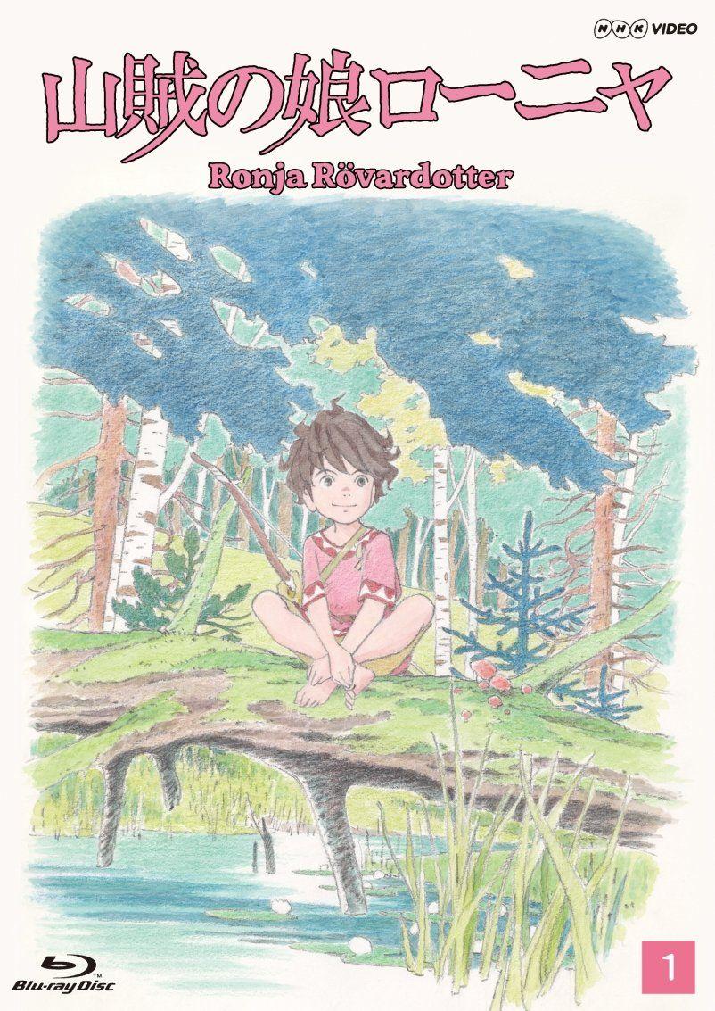 山賊の娘ローニャ 第1巻 Blu Ray 山賊 漫画映画 アニメタ