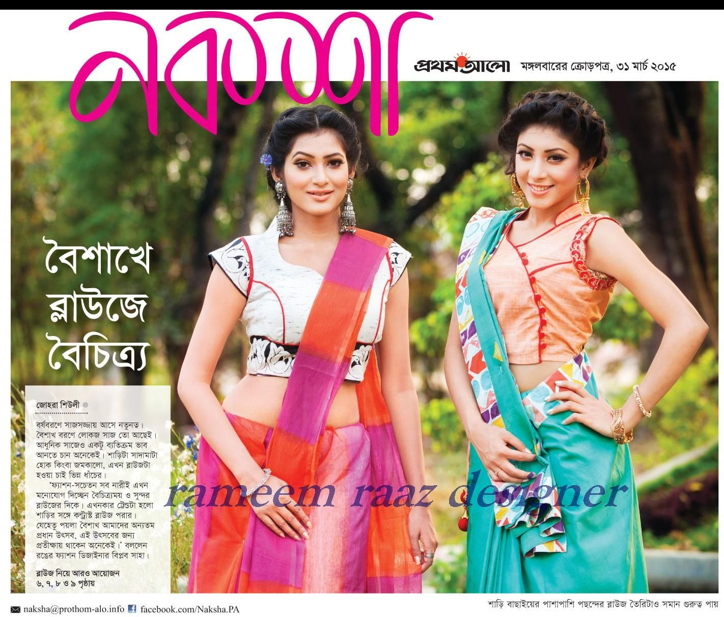 daily prothom alo news paper covering rameem raaz design