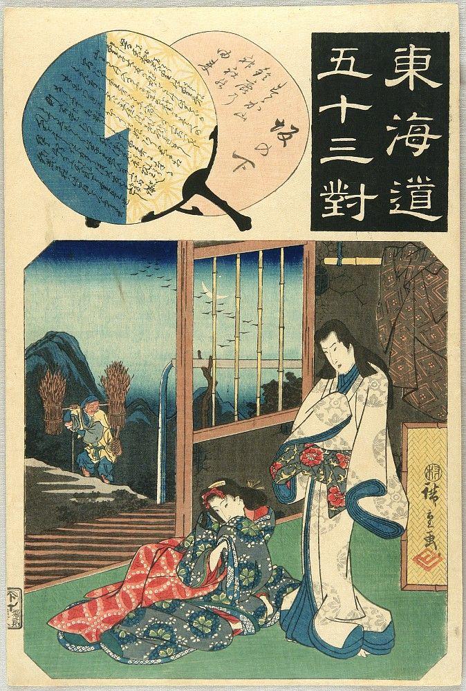 Fifty-three Parallels for the Tokaido Road - Tokaido Goju-san Tsui - Sakanoshita