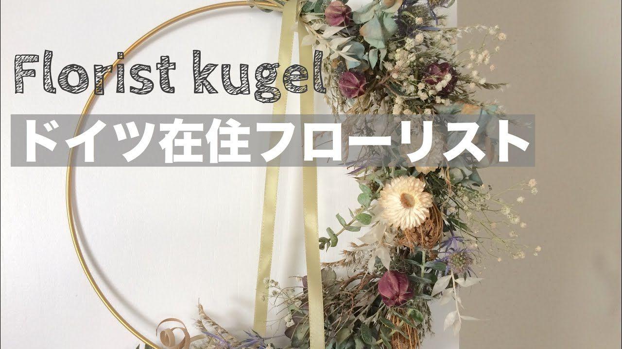 モダンなリースの作り方。how to make a wreath with driedflowers - YouTube