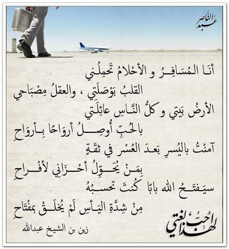 أنا المسافر Arabic Poetry Wise Quotes Words Quotes