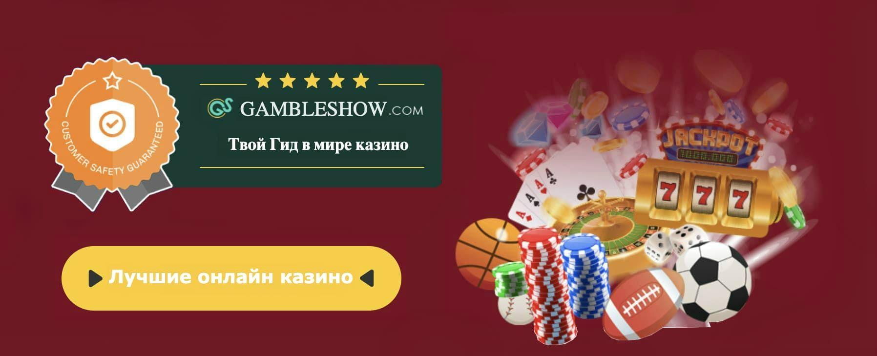 Рейтинг онлайн казино в мире шамбала казино отдел кадров