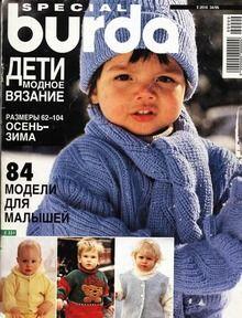 журналы бурда для детей бурда вязание детское вязание и дети