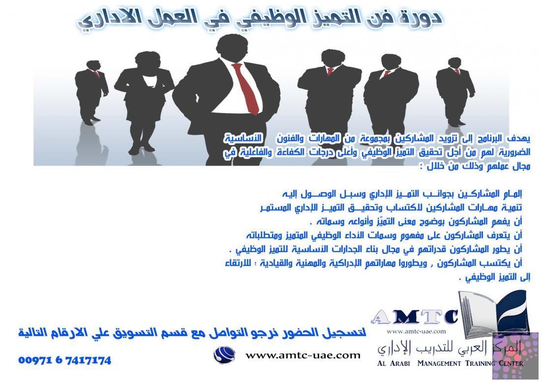 دورة التميز الوظيفي في العمل الاداري Uji Pals Education