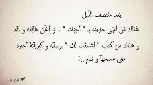 بعد منتصف الليل Words Arabic Quotes Itai