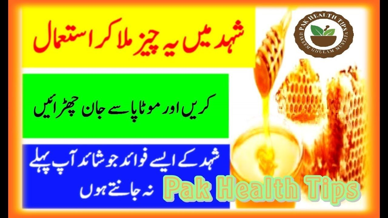 Benefits Of Honey In Urdu Shehd Ke Fawaid شہد کے فوائد Honey Benefits Women Problems Health Tips