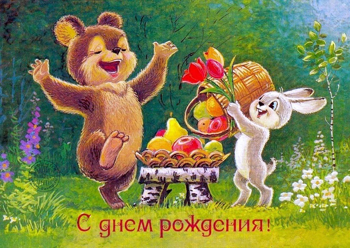 картинки советские с днем рождения