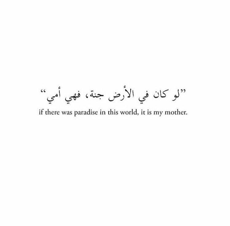 Tattoo | Arabic tattoo quotes, Arabic tattoo, Phrase tattoos