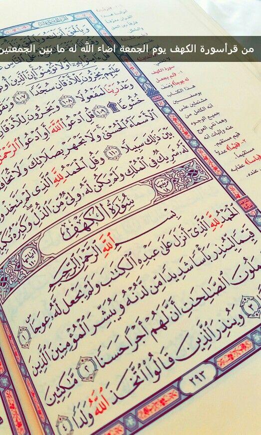 قال صلى الله عليه وسلم من قراء سورة الكهف في يوم الجمعة أضاء له من النور ما بين الجمعتين سورة الكهف Quran Sharif Quran Islam Quran