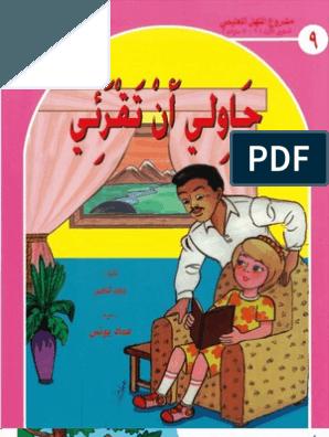 Set 01 Book 09 Books Kids Story Books Arabic Kids