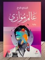 تحميل كتاب عالم موازى Pdf للكاتبة فيبى فرج برابط واحد Arabic Books My Books Anime Expressions