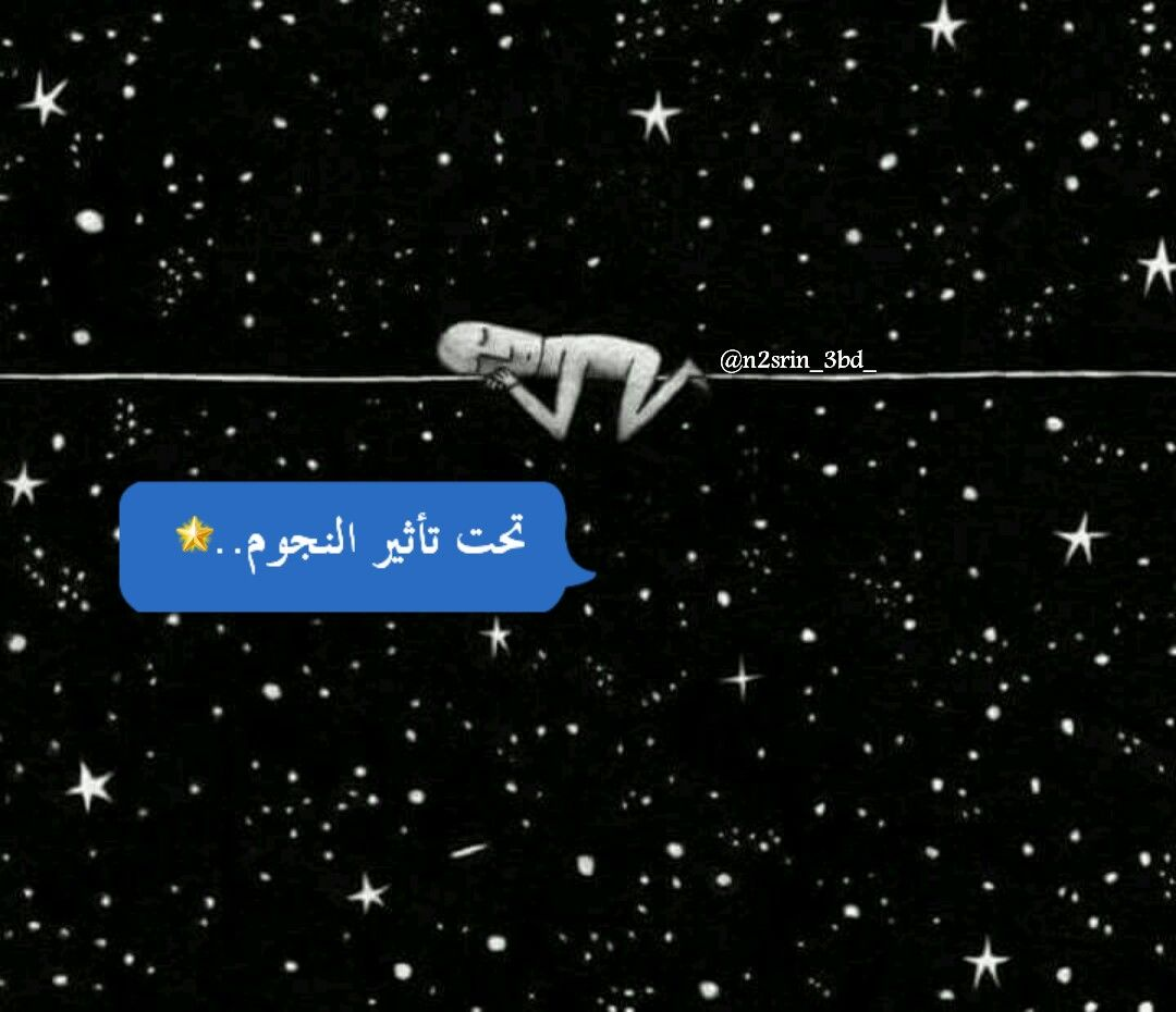 Arabic Words Stars Beautiful Arabic Words Funny Arabic Quotes Facebook Cover Photos