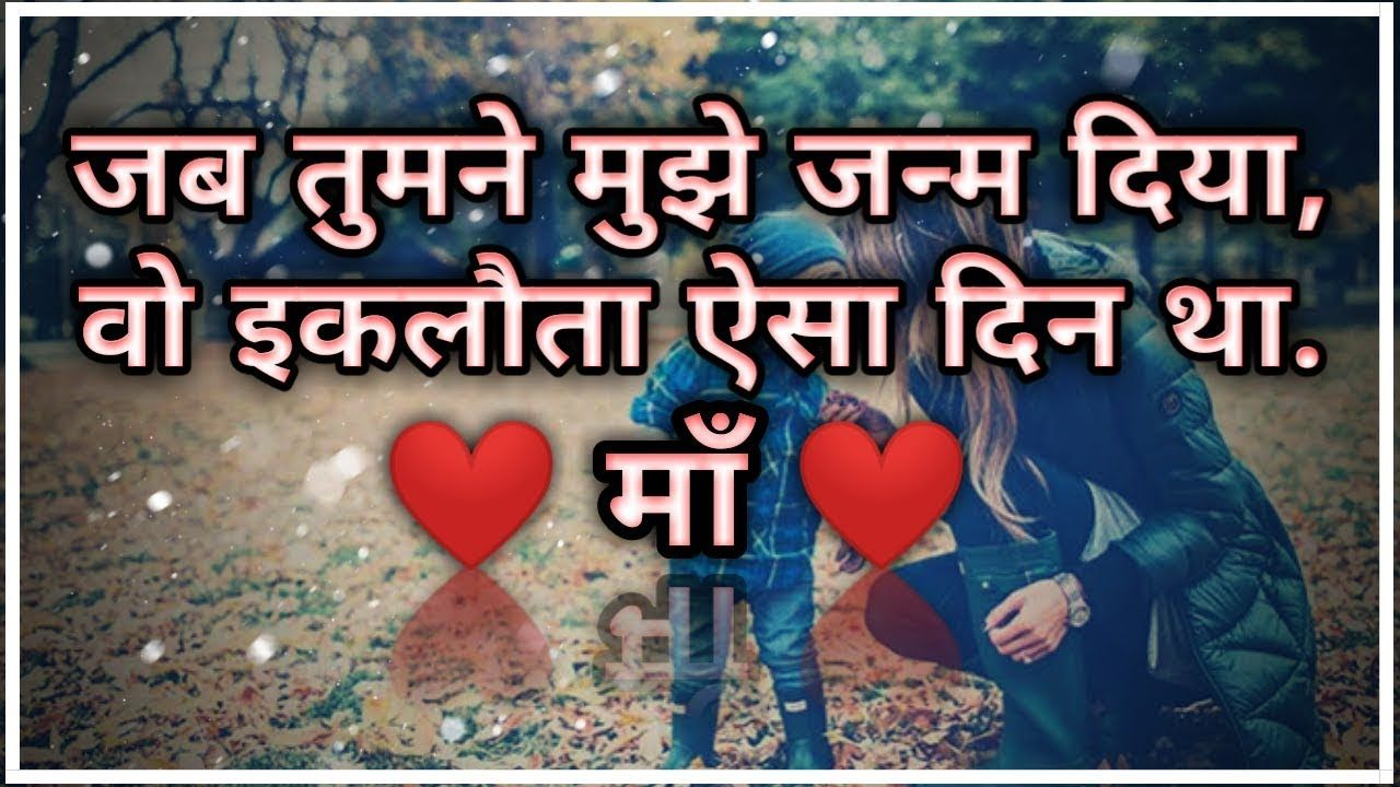 Maa Papa Heart Touching Line Status Video For Whatsapp Maa Papa Statu Mothers Day Status Heart Touching Lines Papa