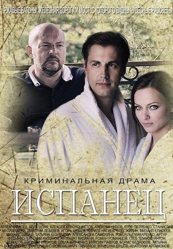 скачать русские сериалы 2015 2016