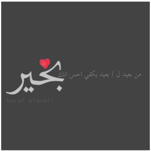 C0fcf48876bc0d8eadd684ac5b38a610 Jpg 512 512 Words Arabic Calligraphy Thankful