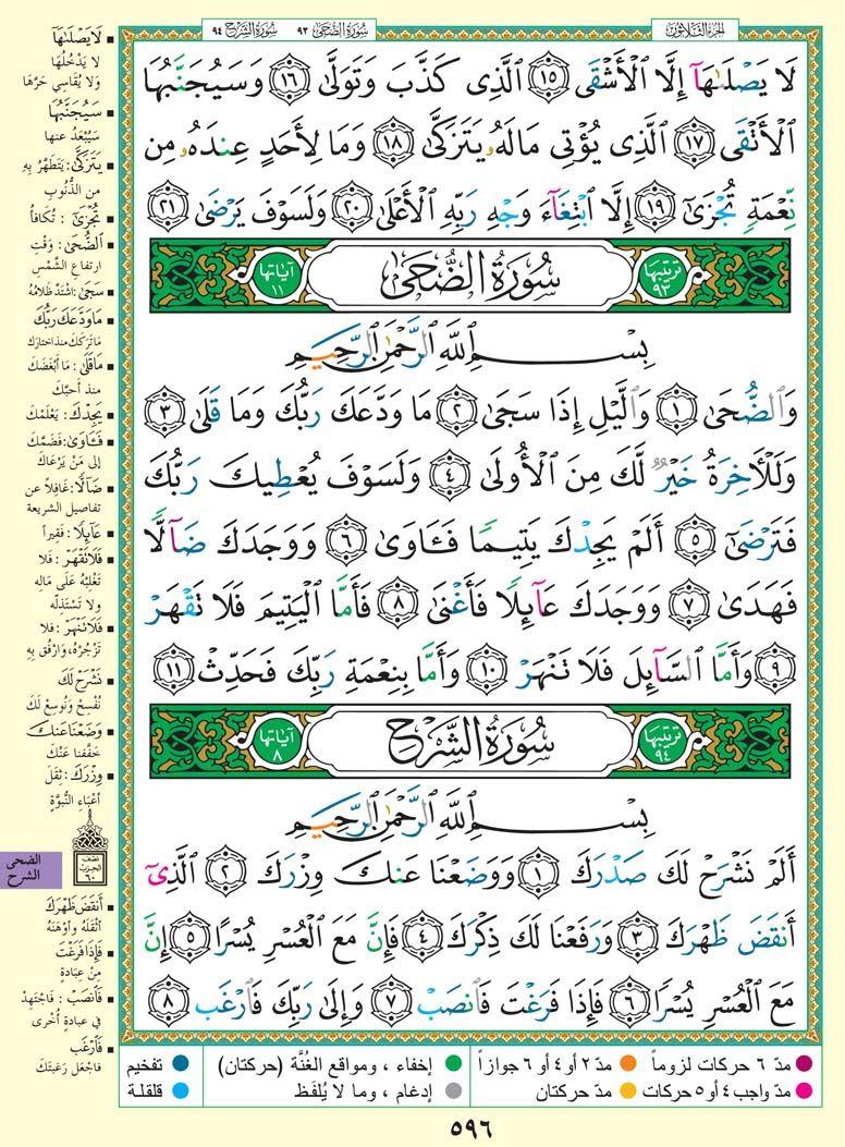 سورة الضحى سورة الشرح Quran Book Muslim Love Quotes Holy Quran Book