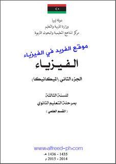 تحميل كتاب الفيزياء للسنة الثالثة ثانوي ـ الميكانيكا ـ الجزء الثاني Pdf ـ ليبيا Physics Books Physics Mechanics Physics