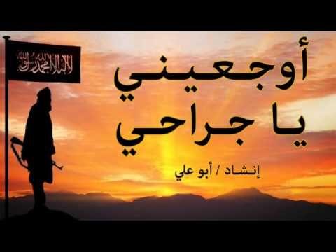 نشيد أوجعيني يا جراحي كلمات أبو الزهراء العيساوي إنشاد أبو علي Youtube Music