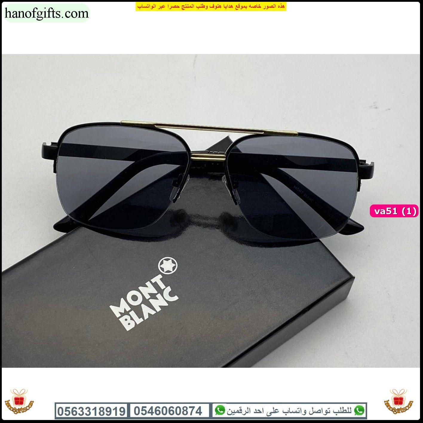 نظارات مونت بلانك رجاليه Mont Blanc مع جميع ملحقاتها و بنفس اسم الماركه هدايا هنوف Square Sunglass Sunglasses Glasses