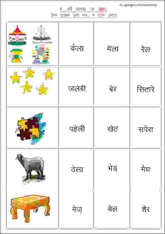 Hindi Consonant Worksheet T