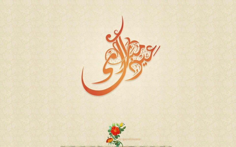 عيد مبارك Arabic Calligraphy Calligraphy Eid