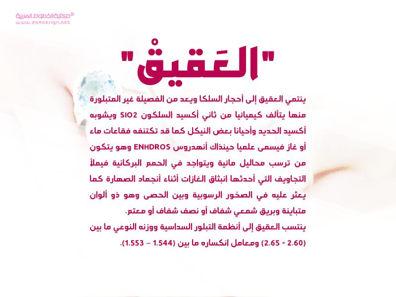 Aqeeq Free Font خط عقيق Aqeeq free arabic font designed