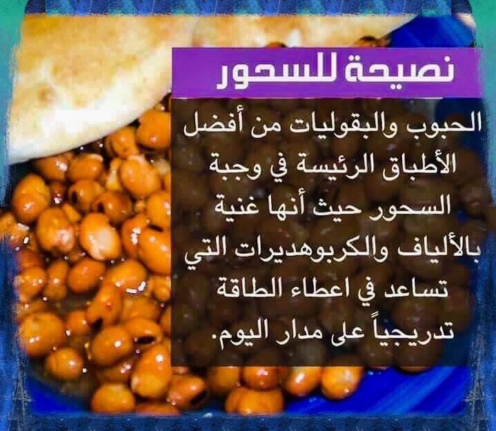 Desertrose رب اجعل شهر رمضان المبارك خير ا لكل قلب دعاك وسعى إليك واودع أمانيه عندك وينتظر الفرج منك وحدك طابت أيامكم ب Food Healthy Cooking Nutrition