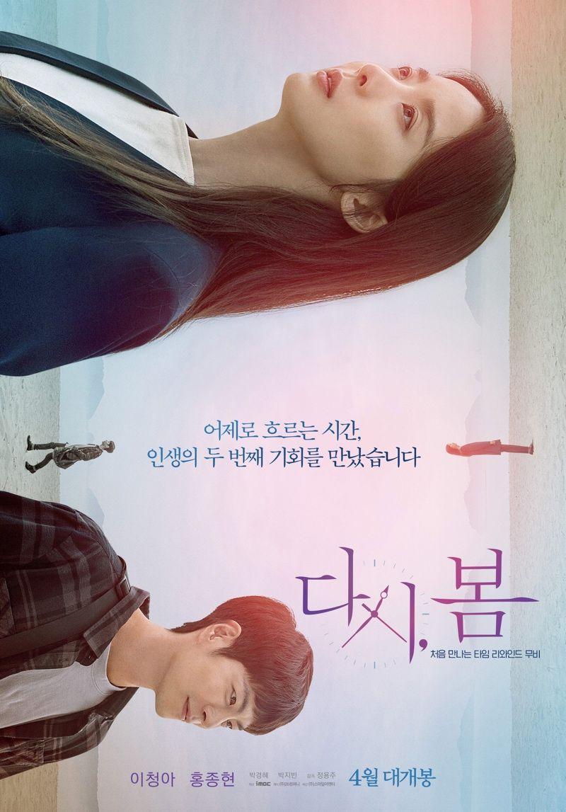 Spring Again Jonghyun Drama Aktor