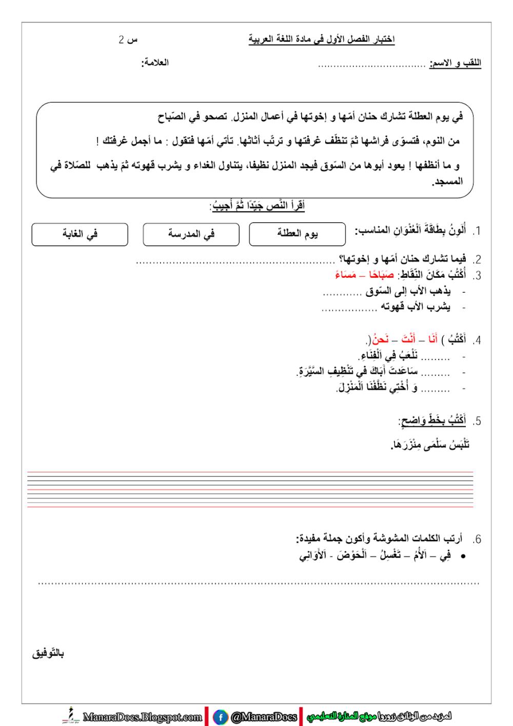 نماذج فروض و اختبارات اللغة العربية السنة 2 الثانية ابتدائي الجيل الثاني الفصل الاول Chart
