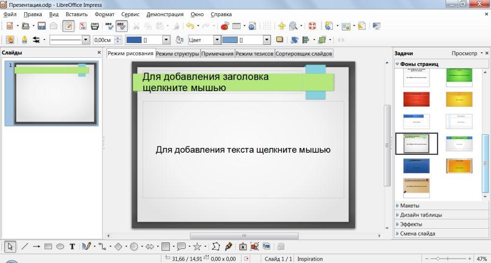 Программа для создания презентаций libreoffice ...
