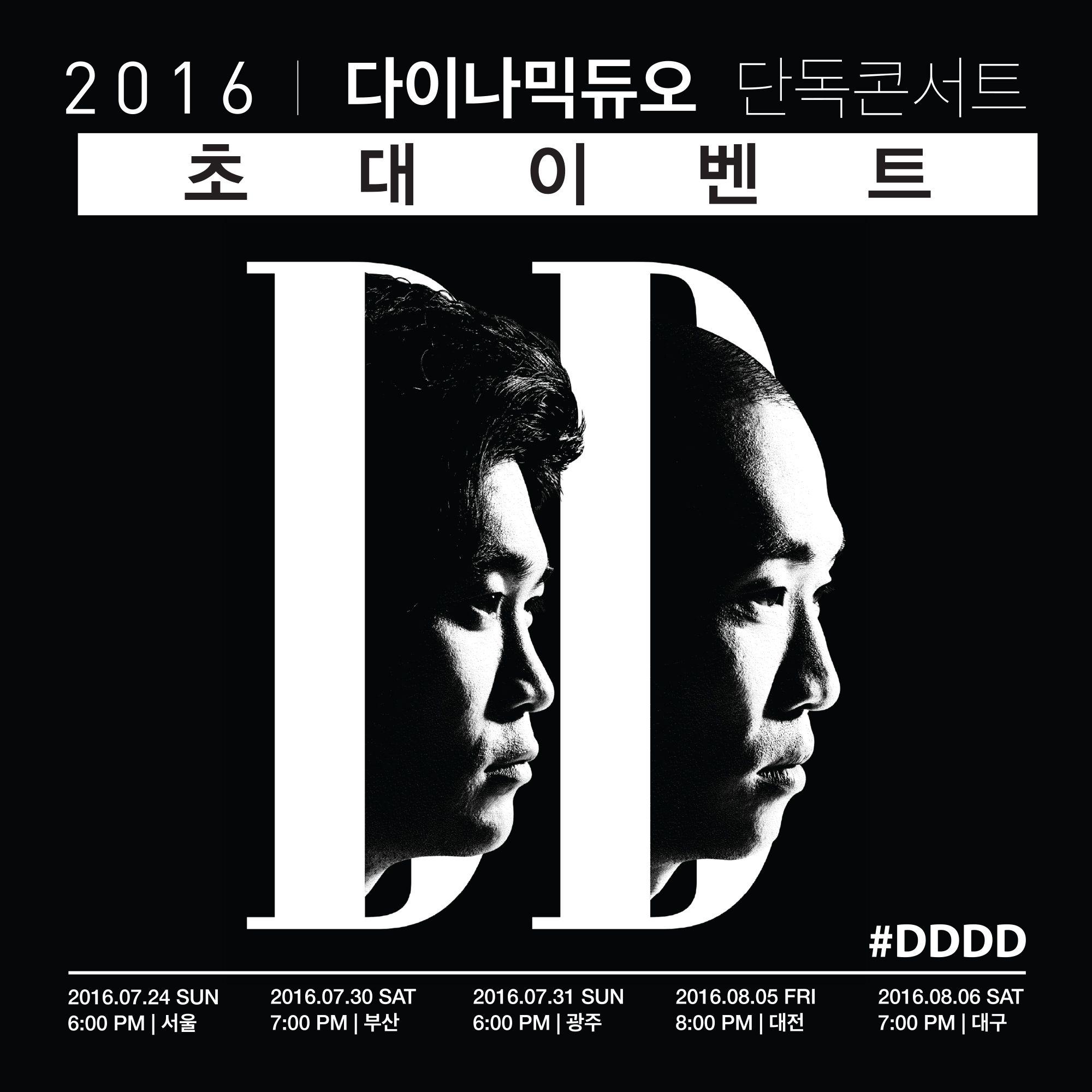 2016 다이나믹듀오 단독 콘서트 초대 이벤트!! [부산 - 당첨자 발표] 자세한 내용은 아메바컬쳐 공식 페이스북에서 확인하세요!  http://bit.ly/2aGApar