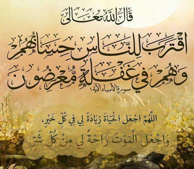 اقترب للناس حسابهم وهم في غفلة معرضون Quran Verses Islamic Caligraphy Holy Quran