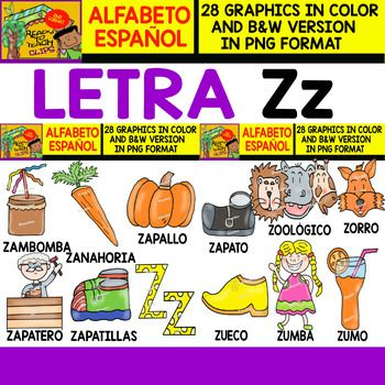 Spanish Alphabet Clipart Set  Bundle   Letters From  To Z