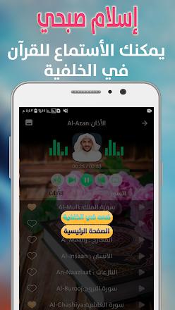 قرأن كامل اسلام صبحي بدون نت 2020 قران بدون نت التطبيقات على Google Play Quran Islam Koran