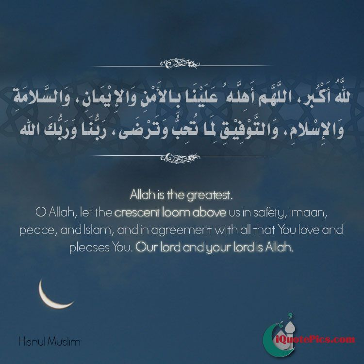 Downloading Arabic Quotes: A Dua From Hisnul Muslim To Make When You First View The