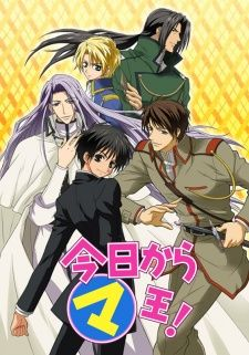 Looking For Information On The Anime Kyou Kara Maou King From