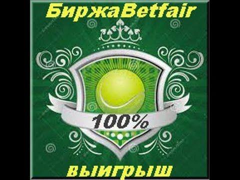 ставок в теннис стратегия на лайве беспроигрышная