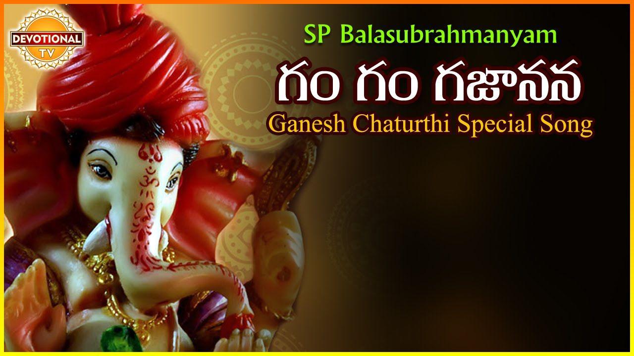 S P  Balasubramanyam Telugu Devotional Songs  Lord Ganesh