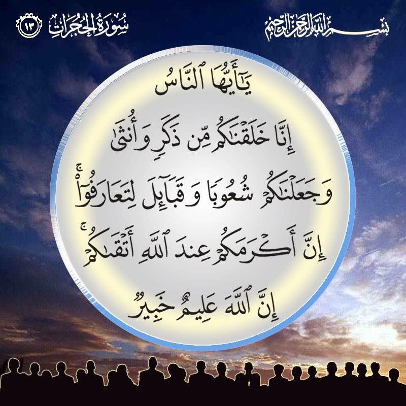 ي ا أ ي ه ا الن اس إ ن ا خ ل ق ن اك م م ن ذ ك ر و أ ن ث ى و ج ع ل ن اك م ش ع وب ا و ق ب ائ ل ل ت ع ار ف وا Quran Verses Prayer For The Day Holy Quran