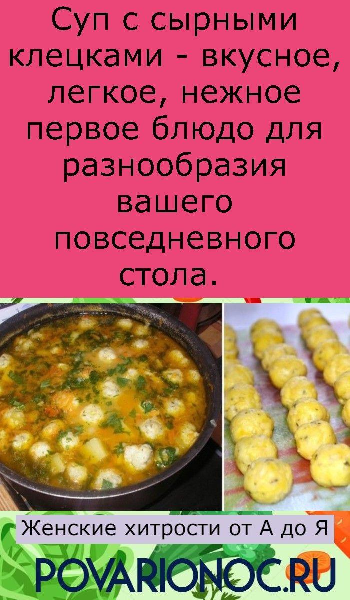 варианты первых блюд