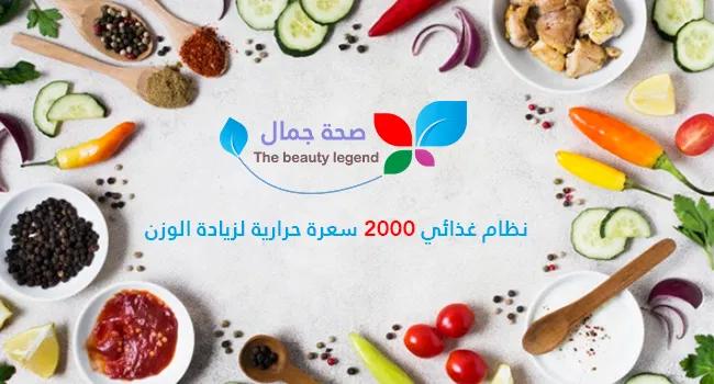 نظام غذائي 2000 سعرة حرارية لزيادة الوزن تعرف كيف يمكن تطبيقه بالتفصيل Sehajmal Food Sugar Cookie Desserts