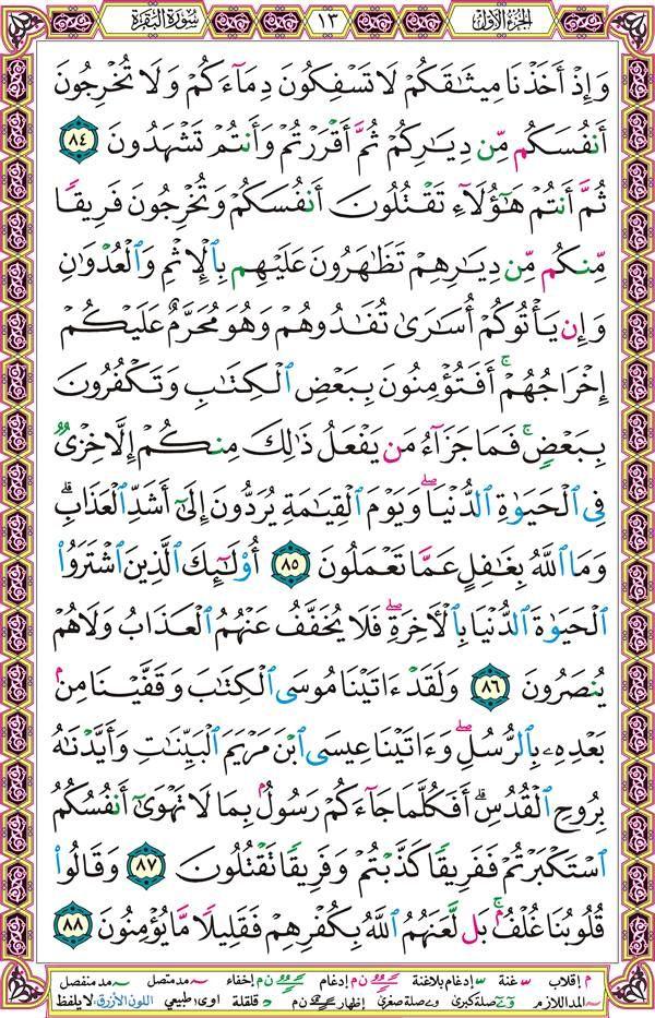 سورة البقرة صفحة رقم 13 Quran Verses Quran Complete Quran