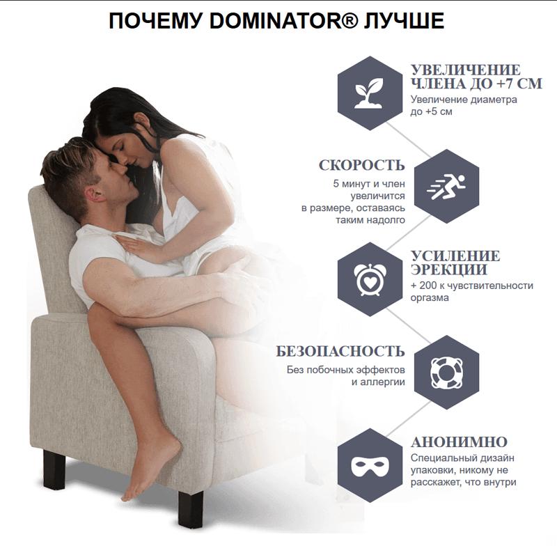 Dominator для увеличения члена в Павлограде