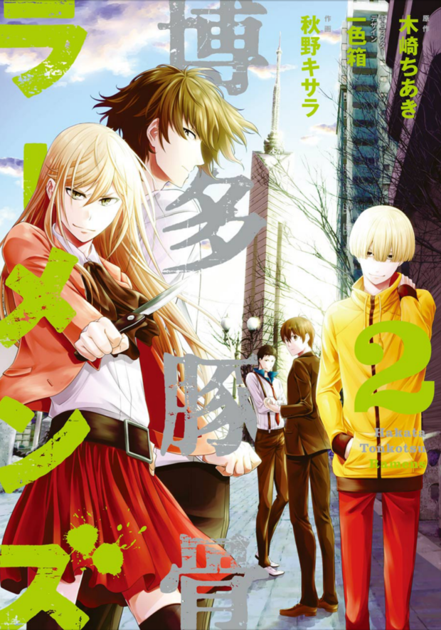 Hakata Tonkotsu Ramens Manga Volume 02 Asian Movie Posters And
