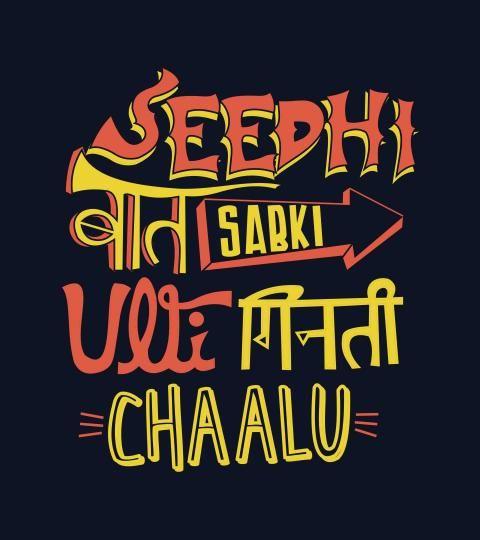 Buy Seedhi Baat Singham Returns T Shirts For Men At Bewakoof Com Bewakoof Com Badass Quotes Jokes Quotes Funny Quotes