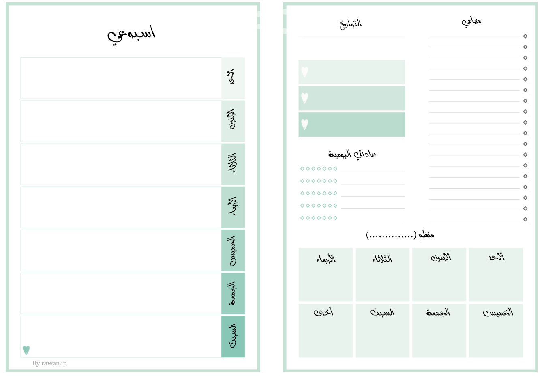 منظمات إسبوعية موضوع متجدد Student Planner Printable Weekly Planner Free Printable Weekly Planner