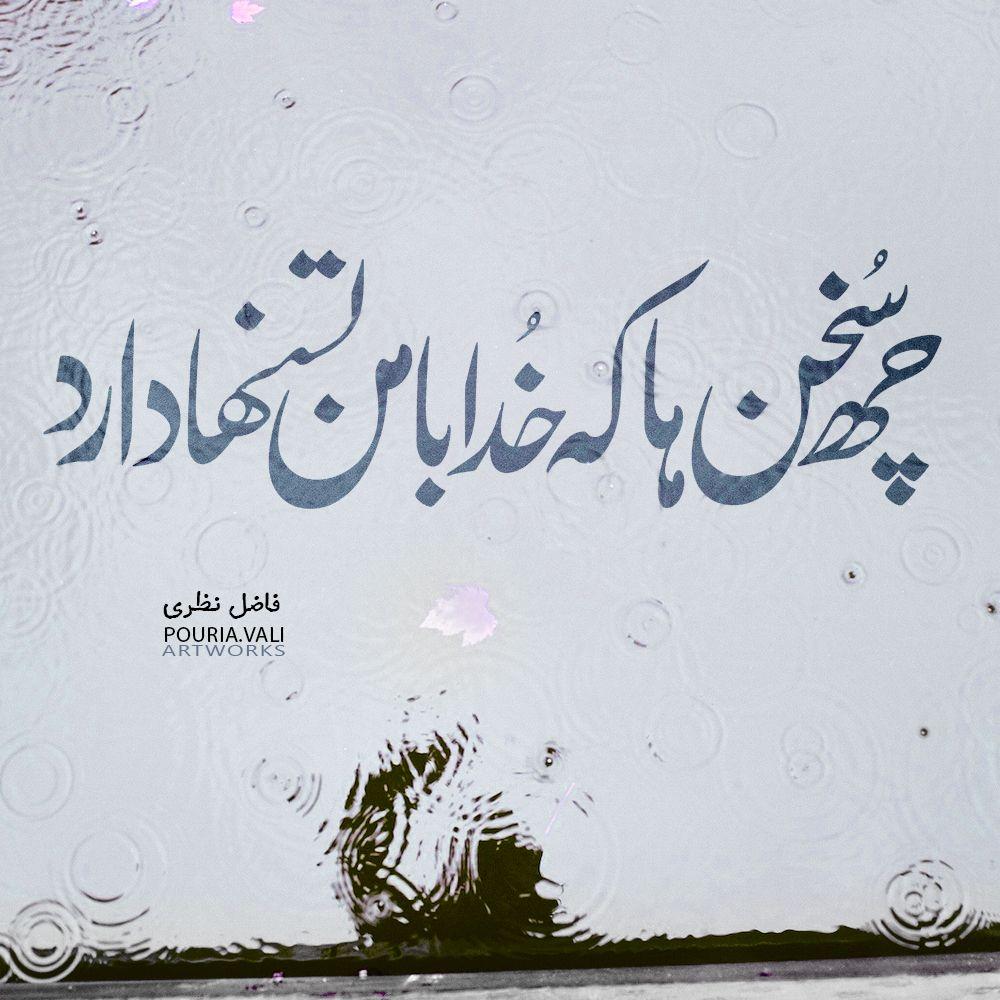 عشق رازیست که تنها به خدا باید گفت چه سخن ها که خدا با من تنها دارد فاضل نظری گرافیک پوریاولی عشق Persian Poem Calligraphy Farsi Poem Persian Poem