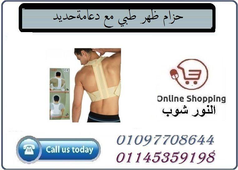 حزام ظهر طبي مع دعامةحديد Online Today Shopping